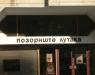 nis-decije-pozoriste-03