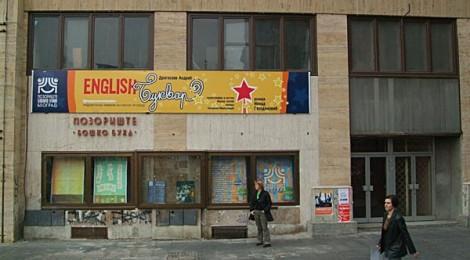 """Pozorište """"Boško Buha"""" - Beograd"""