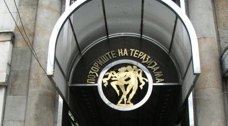 Pozorište na Terazijama - Beograd