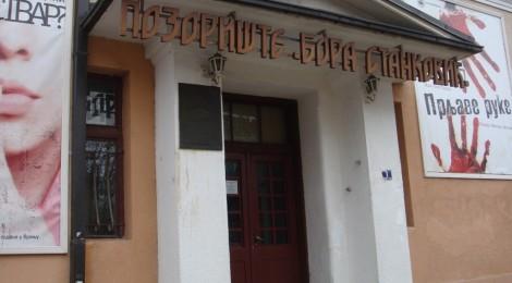 "Javna ustanova ""Bora Stanković"" - Vranje"